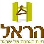 הראל רשת הארונות של ישראל