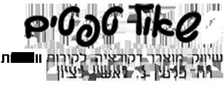 שאול טפטים